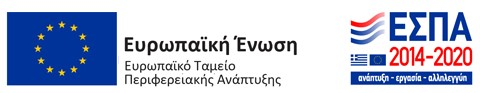 Villa Milena - ΕΣΠΑ Banner